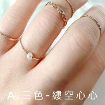 日常戒指套裝(一套5件)